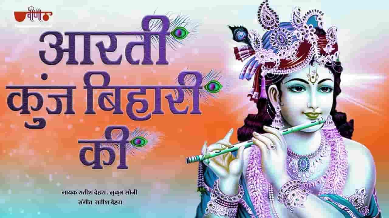 Aarti Kunj Bihari Ki Hindi Lyrics