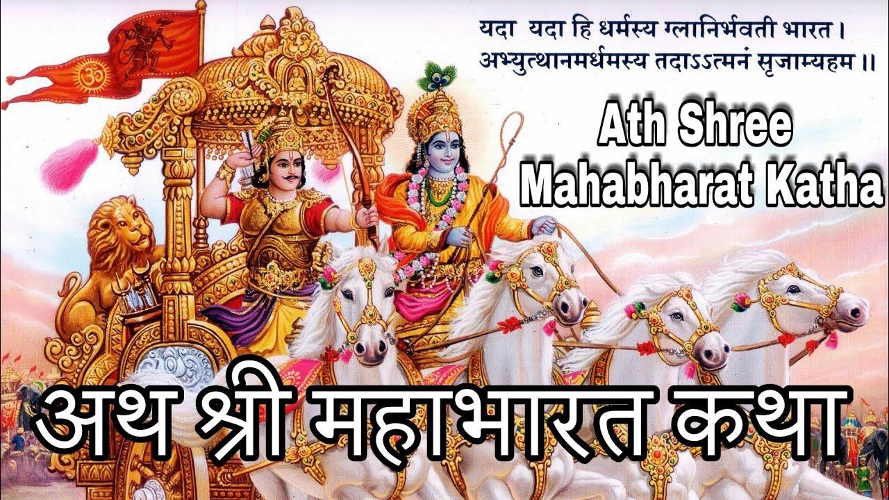 Mahabharat Katha Lyrics in Hindi