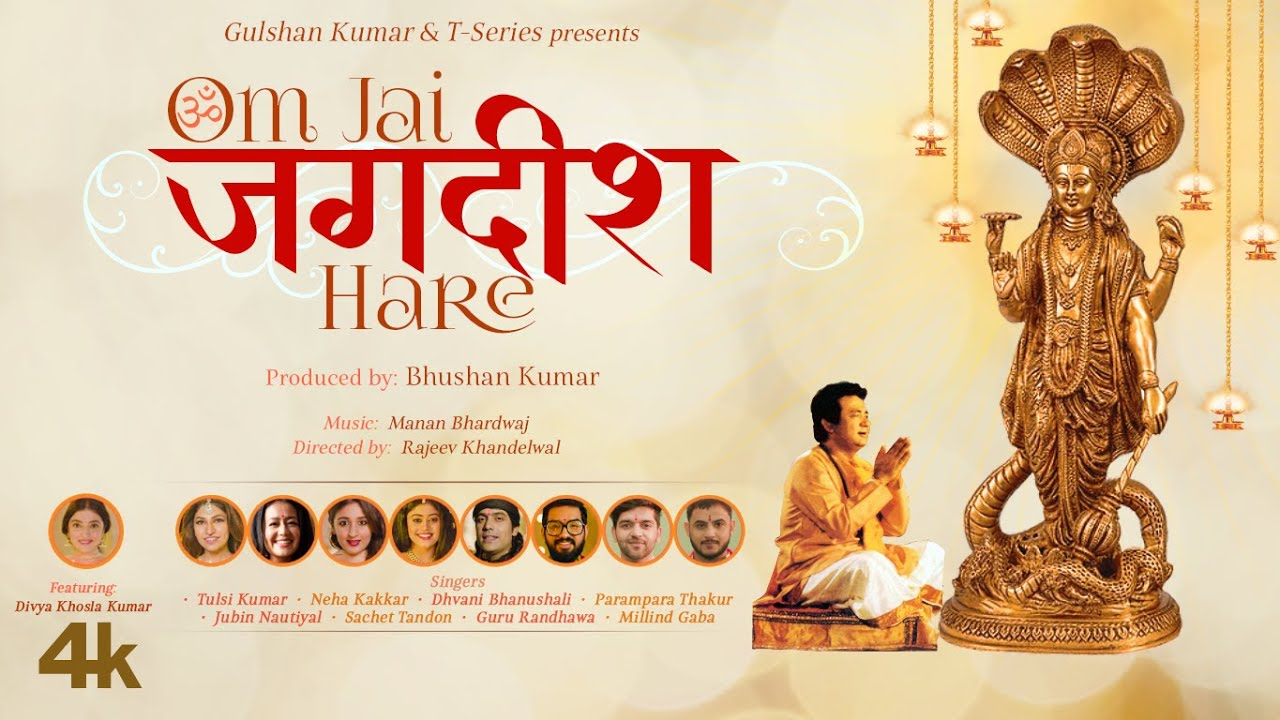 Om Jai Jagdish Hare Aarti Lyrics in Hindi